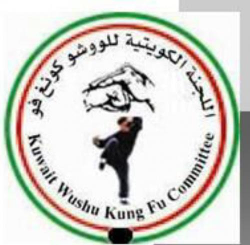 Kuwait Wushu Kung Fu Federation