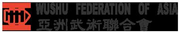 第九屆亞洲青少年武術錦標賽隆重開幕