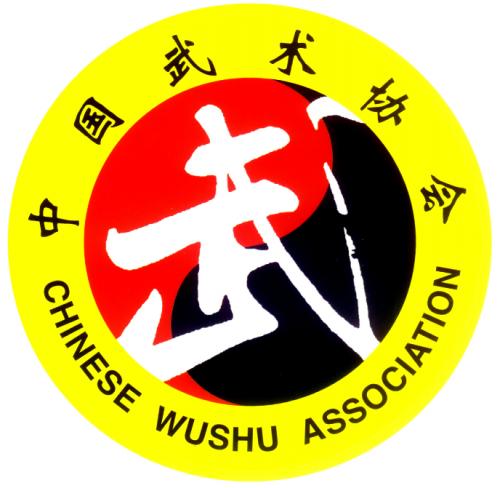 中國武術協會